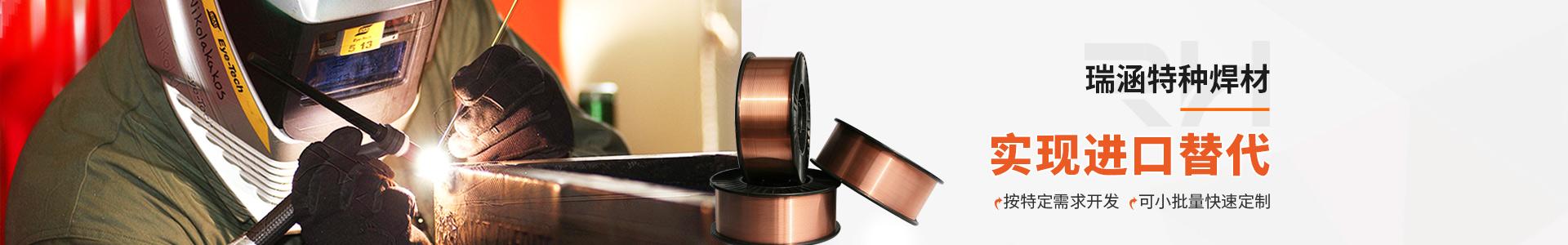 瑞涵特种焊材实现进口替代