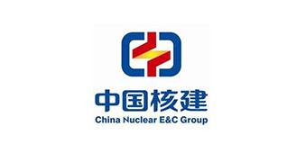 瑞函合作客户:中国核建