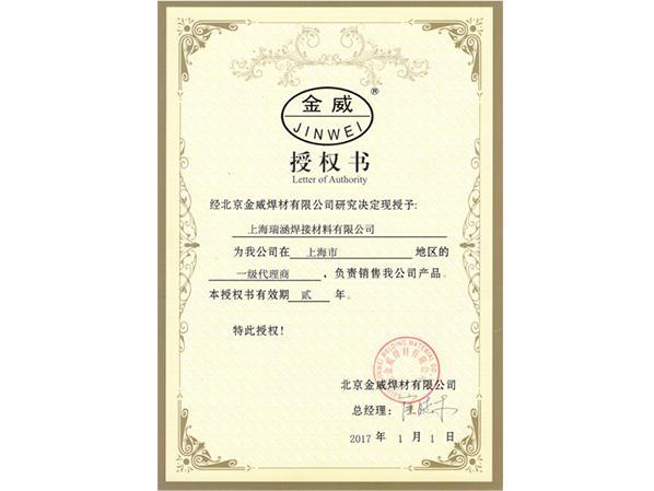 北京金威2017年授权证书