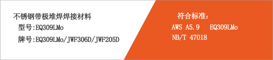 EQ309LMo