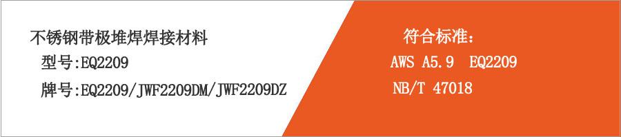 EQ2209