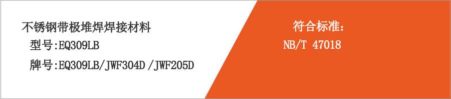 EQ309LB
