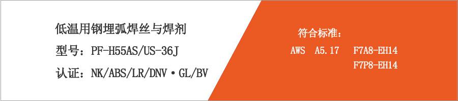日本神钢低温钢埋弧焊丝焊剂PF-H55AS US-36J